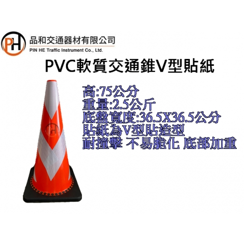 V型PVC軟質交通錐