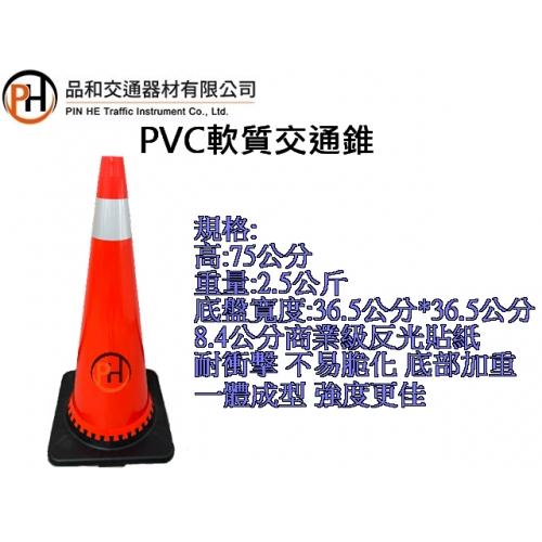 PVC軟質交通錐