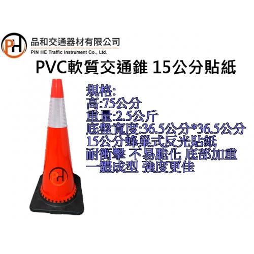 PVC軟質交通錐15CM高強級貼紙