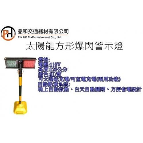 太陽能紅藍方型爆閃燈/蓄電池(2用款)